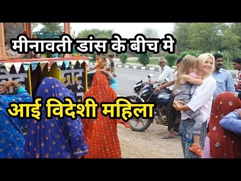 Foreigner girl dance with rajasthani meena girls !! Super hit new rajasthani DJ song
