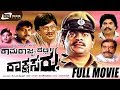 Download Ramarajyadalli Rakshasaru – ರಾಮರಾಜ್ಯದಲ್ಲಿ ರಾಕ್ಷಸರು|Kannada Full HD Movie|FEAT. Shankarnag, Ananthnag MP3 song and Music Video