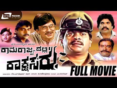 Ramarajyadalli Rakshasaru-ರಾಮರಾಜ್ಯದಲ್ಲಿ ರಾಕ್ಷಸರು| Kannada Full HD Movie *ing Shankar Nag, Ananth Nag