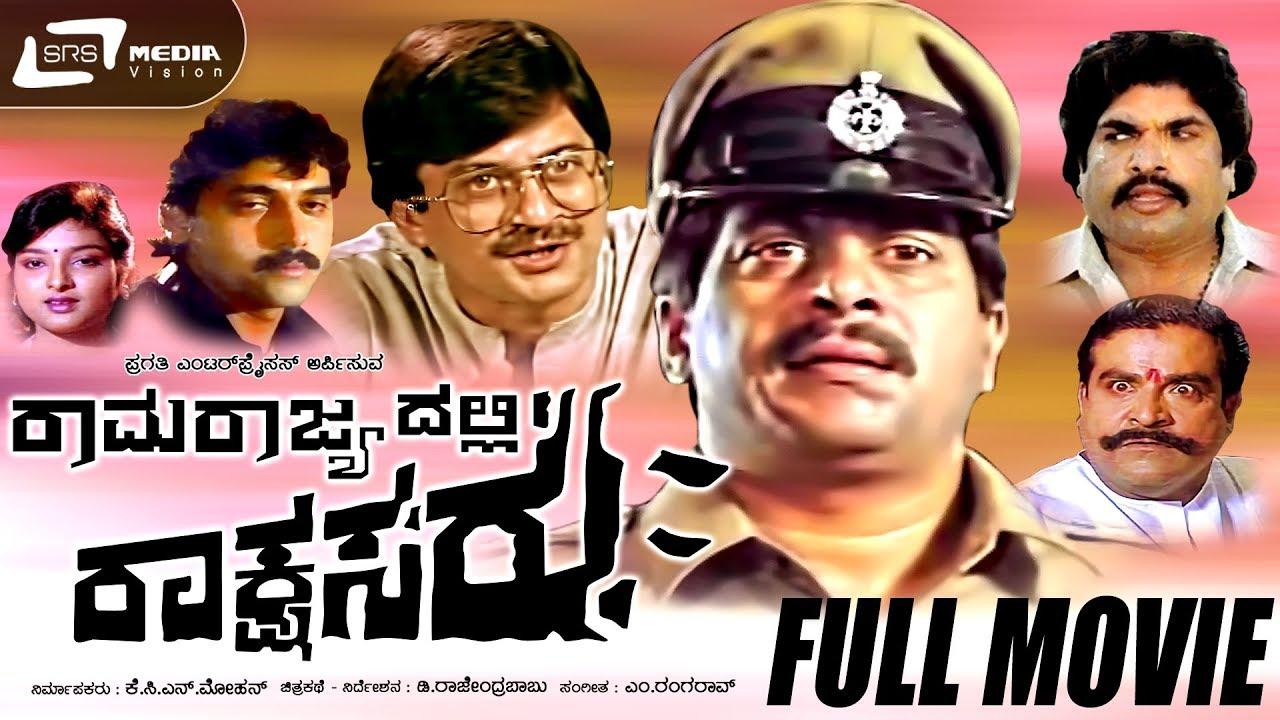 Ramarajyadalli Rakshasaru-ರಾಮರಾಜ್ಯದಲ್ಲಿ ರಾಕ್ಷಸರು| Kannada Full  Movie *ing Shankar Nag, Ananth Nag