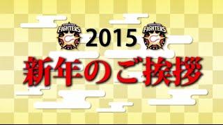 新年明けましておめでとうございます。 栗山英樹監督、大野選手会長より...