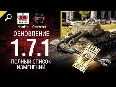 Обновление 1.7.1 - Полный Список Изменений - От Homish и Cruzzzzzo [World of Tanks]