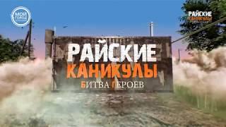 """""""Райские каникулы. Битва Героев"""" - 1 серия"""