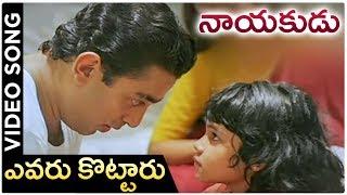 Nayakudu Telugu Movie Songs | Evaru Kottaru | Kamal Haasan | Ilayaraja | Saranya