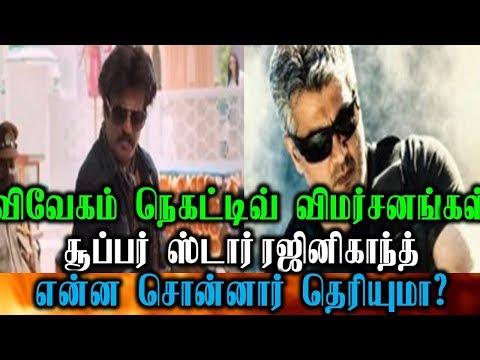 What Superstar said about VIVEGAM negative reviews | Tamil Cinema news