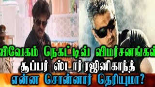 What Superstar said about VIVEGAM negative reviews | Tamil Cinema news
