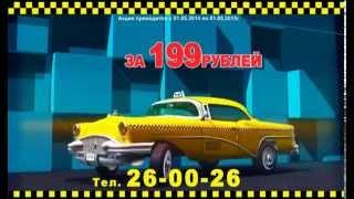 Заказать такси в Оренбурге от Радуги до Армады(Заказать такси в Оренбурге онлайн на сайте компании «Единый Транспортный Центр» www.таксист56.рф или по..., 2014-07-07T22:57:29.000Z)