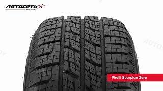 Обзор летней шины Pirelli Scorpion Zero ● Автосеть ●