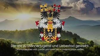 "German patriotic song - ""Wenn alle untreu werden"" [Russian translation / Eng subs]"