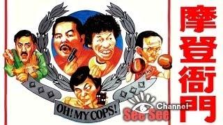 國語 《摩登衙門Oh! My Cops》鄭則仕、王青、廖偉雄、馮淬帆、李修賢