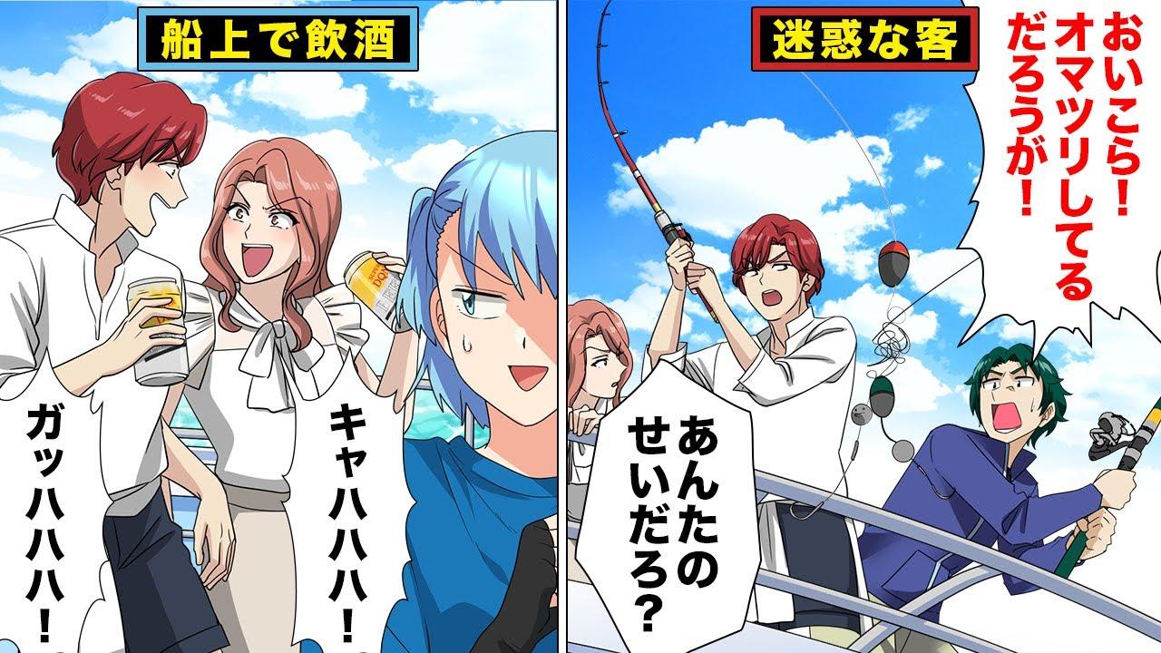 【漫画】船釣りでマナーの無い客と同船になった結果