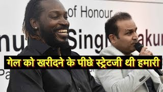 Sehwag Reveals The Strategy Behind Buying Gayle in IPL Auction 2018 | Sports tak