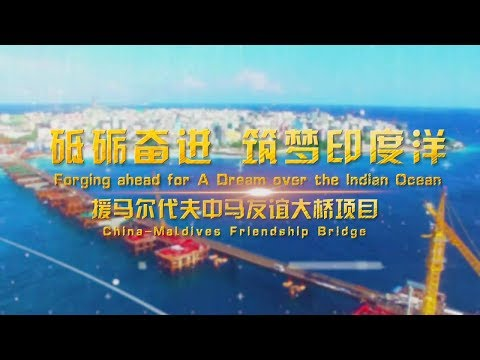 China-Maldives Friendship Bridge中马友谊大桥