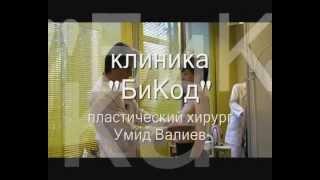 Увеличение груди - Валиев Умид Джасурбекович