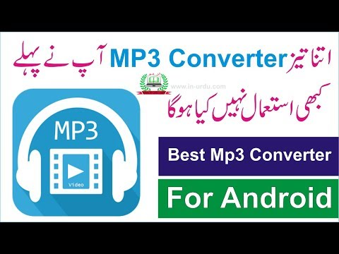 Best MP3 Converter For Android Convert Any File in A Second |Super Fast MP3 Converter|