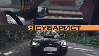 """Я Субарист"" Владимир"