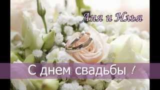 Поздравление сестренки с днем свадьбы ! Ты мой . Игорь Николаев, невеста. Скачать в HD