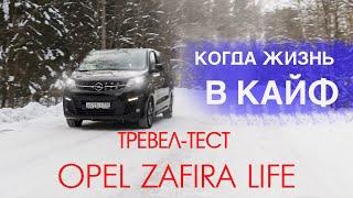 Когда жизнь в кайф.  Тревел-тест Opel Zafira life