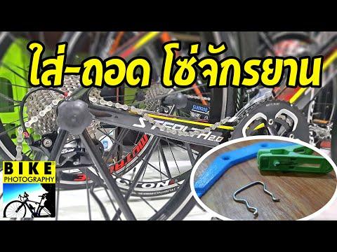 การถอดโซ่ และ การใส่โซ่จักรยาน วิธีการปลดโซ่ไม่ใช้คีมปลดเร็ว โซ่ปลดเร็ว//Quick Release Chainlink