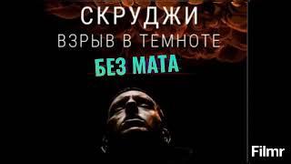 СКРУДЖИ - ВЗРЫВ В ТЕМНОТЕ | БЕЗ МАТА | 0 МАТА | ЦЕНЗУРА | ANDREKHOV TV