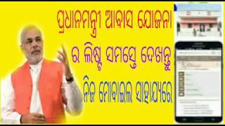 """""""Odia"""" How to check pradhanmantri awas yajana list on mobile (The list on odisha 2018-19)"""