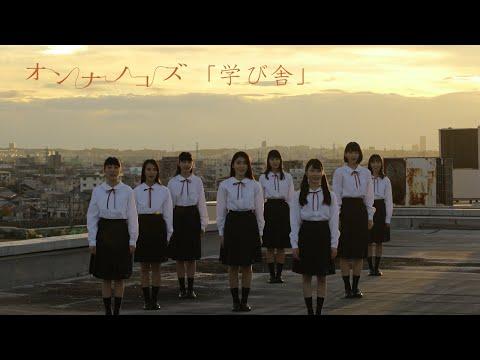 オンナノコズ:学び舎【Drone Ver.】
