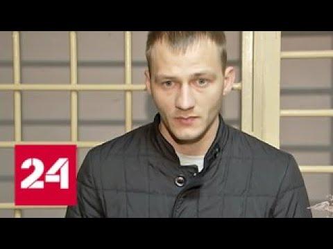Избивший отца с ребенком пьяный водитель не смог вспомнить причину конфликта - Россия 24
