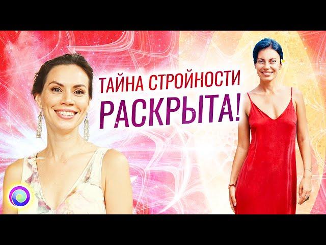ТАЙНА СТРОЙНОСТИ РАСКРЫТА — Екатерина Самойлова, Валерия Пиккола