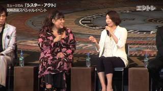 2014年6月1日(日)から上演されるミュージカル「シスター・アクト」の 開...