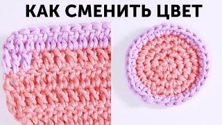 как сменить цвет нити  Вязание крючком видео мастер-класс