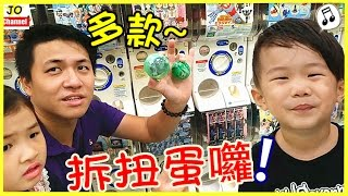 扭蛋機~蠟筆小新& 海底總動員 以及多款的日本扭蛋喔!馬來西亞購物商場转扭蛋開箱~Vending Machine Surprise eggs opening