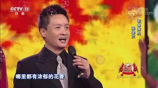 [梨园闯关我挂帅]歌曲《我们的祖国歌甜花香》 演唱:阎维文| CCTV戏曲