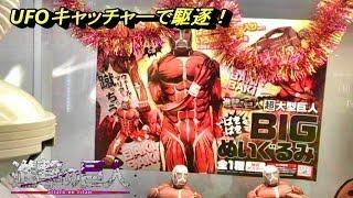 進撃のUFOキャッチャーpart2 【超大型巨人を駆逐しろ】attack on titan