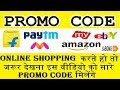 New Promo Code With 100% Working Apply All Ecommerce Web Sites