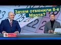 8 марта украина