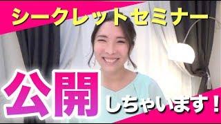 吉井奈々のシークレットセミナーを 少しだけ公開しちゃいます!!