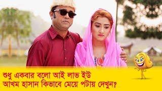 শুধু একবার বল আই লাভ ইউ! আখম হাসান কিভাবে মেয়ে পটায় দেখুন - Funny Video - Boishakhi TV Comedy