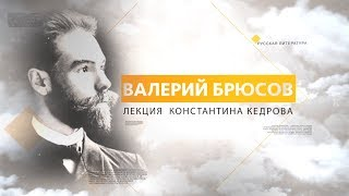 Валерий Брюсов. Лекция Константина Кедрова