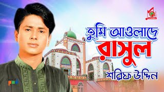 Download lagu Sharif Uddin Tumi Awlade Rasul Vandari Gaan Music Audio MP3