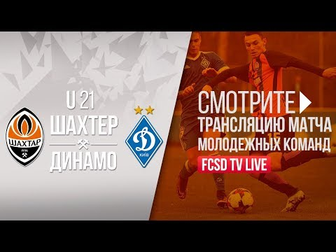 Шахтер U21 – Динамо  U21. Полный матч (13.04.2018)