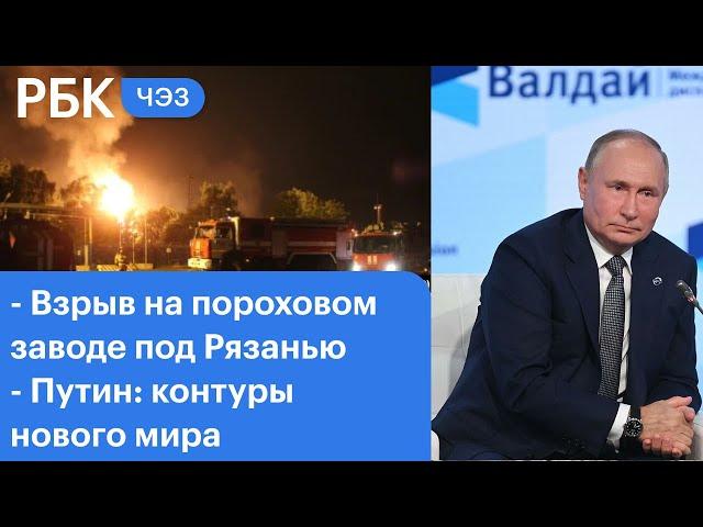 Взрыв на пороховом заводе под Рязанью. Выстрел Алека Болдуина. Путин: контуры нового мира
