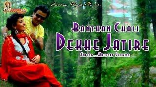 Batheno Chali Jatire || New Himachali Song 2016 || Kuldeep Sharma # Krishna Music