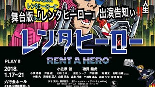 SPIRAL CHARIOTS 第18回本公演 「レンタヒーロー - RENT A HERO -」 ◇日...