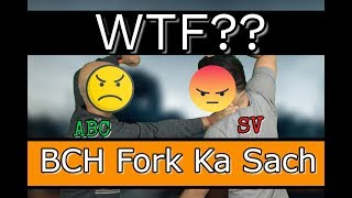 Bitcoin Cash Fork Ka Sach !!! What The Fork !! What is Fork ? - Crypto Coffee Sunday