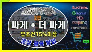 온라인 쇼핑몰에서 무조건 15%이상 최저가로 구매하기 …