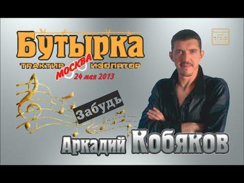 Клип Аркадий Кобяков - Забудь