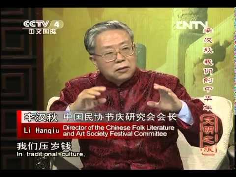 文明之旅 [文明之旅]李漢秋 我們的中華年(20130128) - YouTube