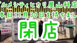 【グルメシティヒカリ屋山科店】閉店 店長の挨拶/45年間お疲れ様でした!