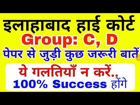 Allahabad high court group D/C