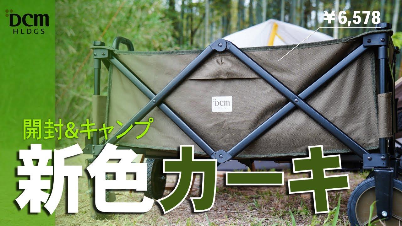 【ソロキャンプ】コスパ最高のキャリーワゴンで道具を運搬してみた。(DCM/カーキ)